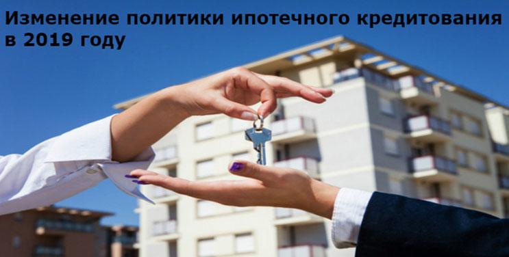 Ужесточение условий ипотеки в 2019 году: возможный сценарий