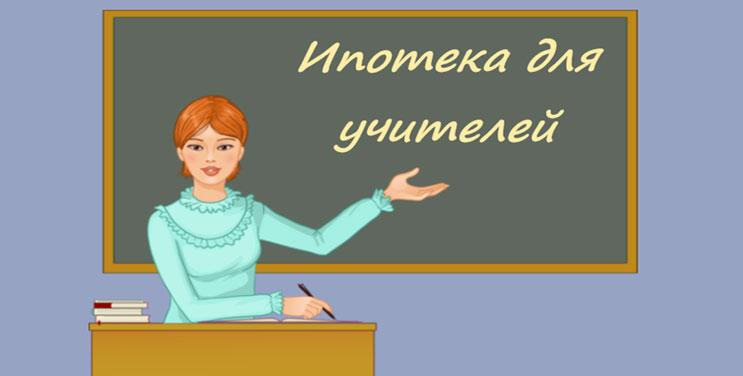 Ипотека для учителей