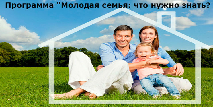 Молодая семья - возможность получить субсидию на новостройку