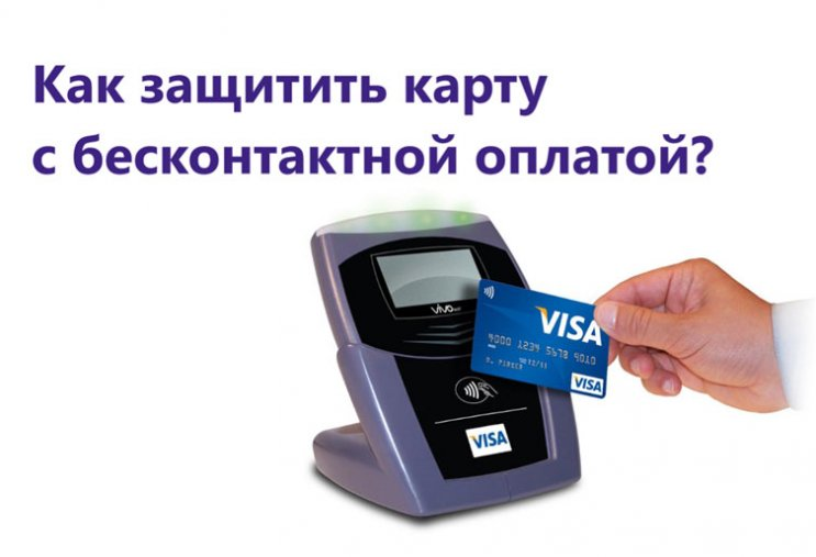 Как защитить банковскую карту