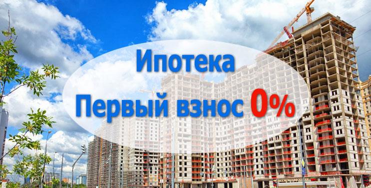 Изображение - Можно ли взять ипотеку на жилье без первоначального взноса 1538644144_ipoteka-bez-pervonachalnogo-vznosa