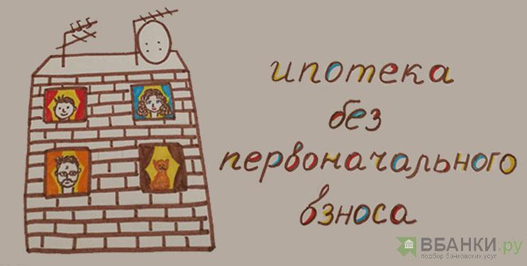 Изображение - Можно ли взять ипотеку на жилье без первоначального взноса 1538678147_ipoteka-bez-pervonachalnogo-vznosa-vbanki.ru