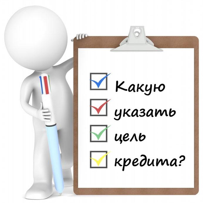Цель кредита: что написать в заявке?