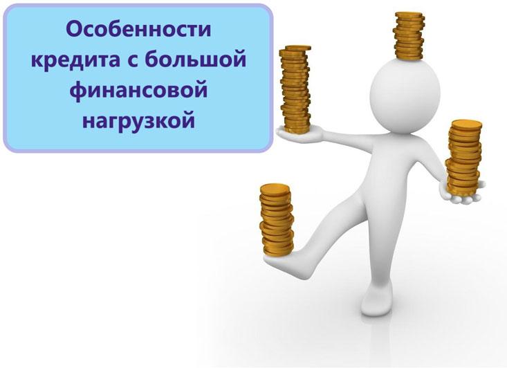 взять кредит с кредитной нагрузкой восточный экспресс банк онлайн приложение