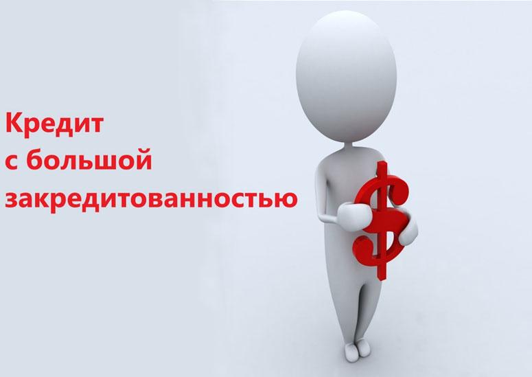 Кредит рефинансирование с большой нагрузкой