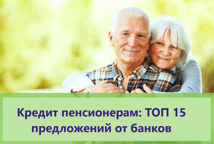 ТОП 15 кредитов для пенсионеров