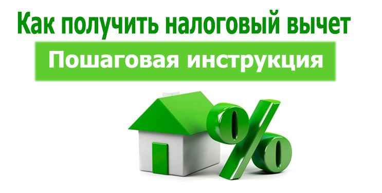 Налоговый вычет за покупку квартиры в ипотеку