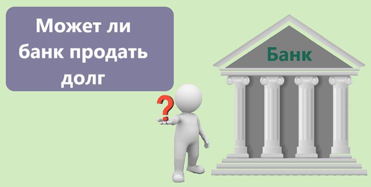 Кому передают долги по кредиту