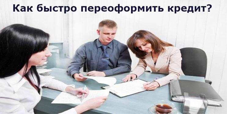 Переоформить кредит на другого человека