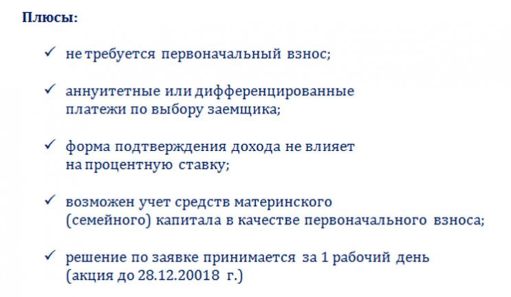 Изображение - Можно ли взять ипотеку на жилье без первоначального взноса 1538644772_gazprombank-preimuschestva