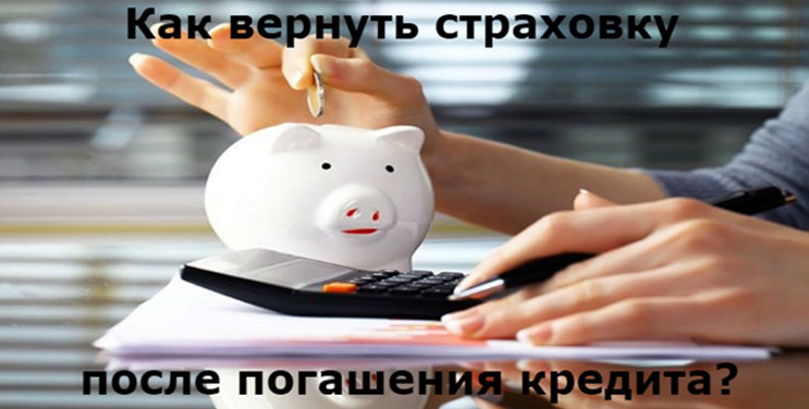Возврат страховки после погашения кредита