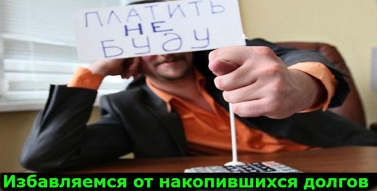 Банкротство физического лица: способ избавиться от налогов{q}