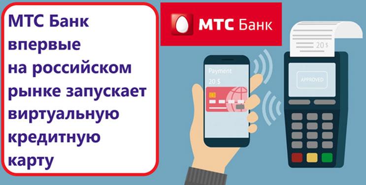 МТС Банк предлагает виртуальную кредитную карту