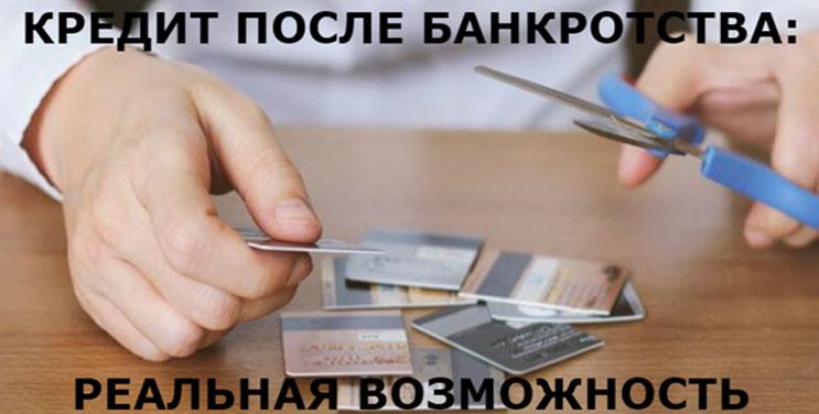 Изображение - «помощь» в получении кредита, какие последствия для заемщика 1544434088_kredit-posle-bankrotstva