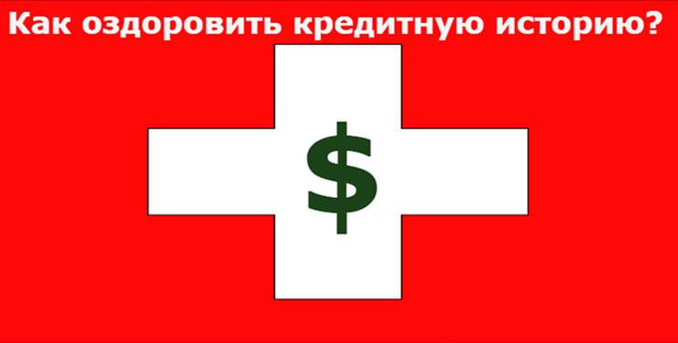 Изображение - «помощь» в получении кредита, какие последствия для заемщика 1544434498_kak-ispravit-kreditnuyu-istoriyu