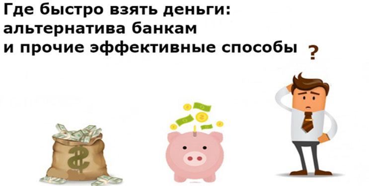 Изображение - «помощь» в получении кредита, какие последствия для заемщика 1544434696_alternativy-kreditovaniya
