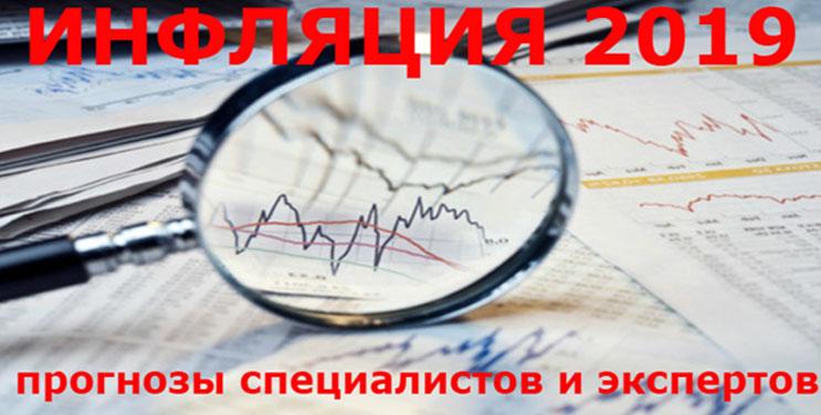 Прогноз инфляции в России на 2019 год