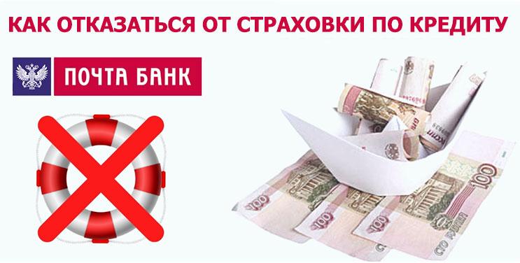 Возврат страховки в Почта Банке