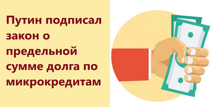 Предельная сумма долга по микрозаймам ограничена - Путин подписал закон