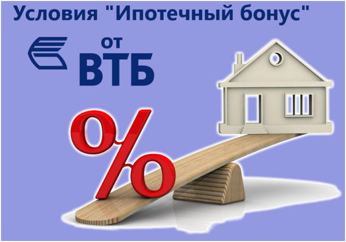 Ипотечный бонус от ВТБ