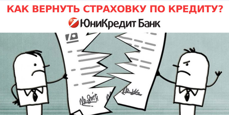 Отказ от страховки ЮниКредит Банка