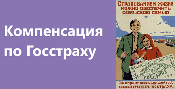 Как получить компенсацию за страховку Госстраха СССР, кому положена, схема