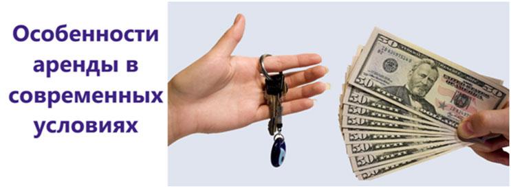 Что выгоднее аренда или ипотека?