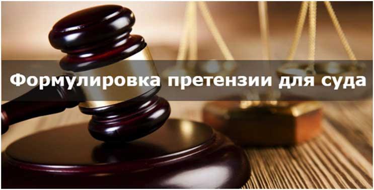 Как подать иск в суд - инструкция