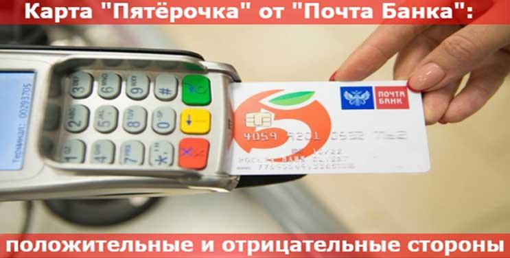 Карта «МИР» Пятерочка - Почта Банк
