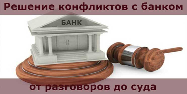 Решение конфликтных ситуаций с банком: нужно ли идти в суд?