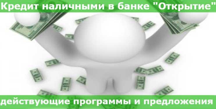Кредит наличными в банке Открытие