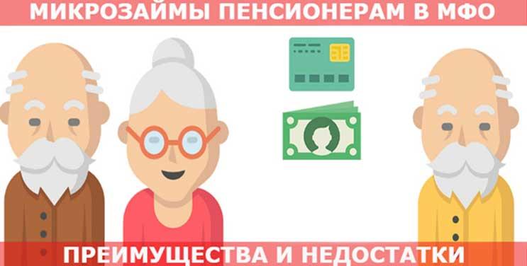 Микрозаймы для пенсионеров