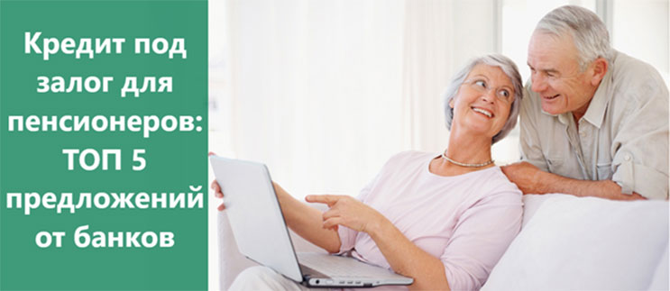 Кредит наличными под залог для пенсионеров