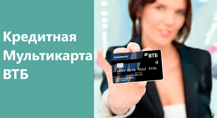 Мультикарта кредитная банка втб отзывы