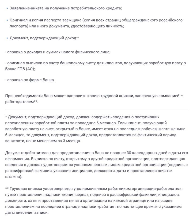 Газпромбанк документы для кредита физическому лицу