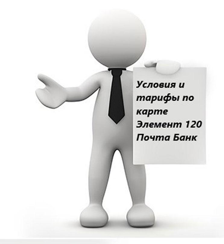 заказать кредитную карту почта банка элемент 120