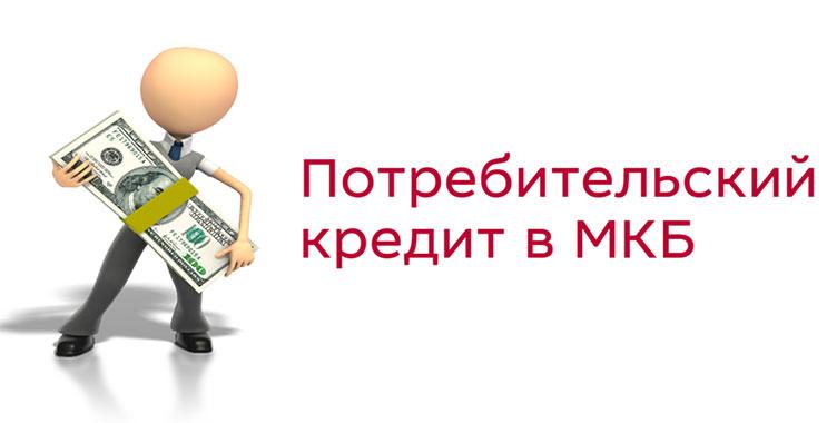 взять кредит на 300000 рублей в сбербанке