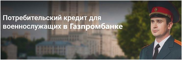 газпромбанк официальный кредит наличными