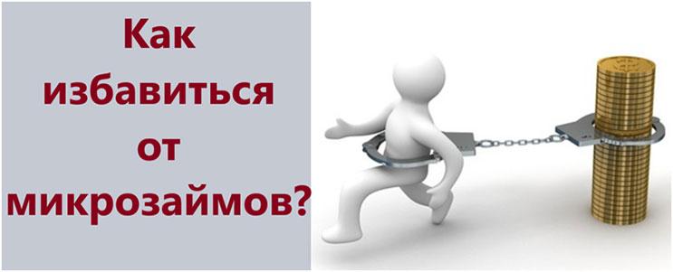 Кредит наличными на месяц в москве