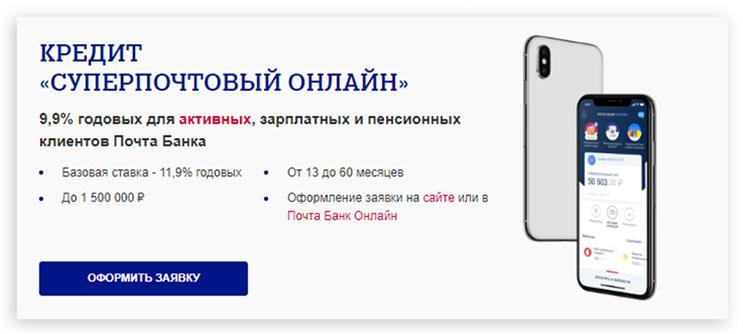 оформить кредит почта банк онлайн алисизаци¤