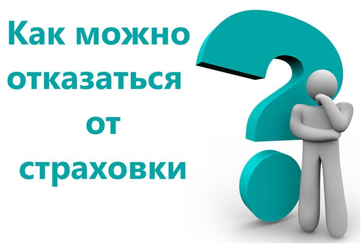 возврат страховки росгосстрах по кредиту открытие зао кредит европа банк нижний новгород