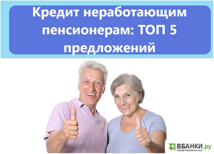 Кредит пенсионерам неработающим наличными