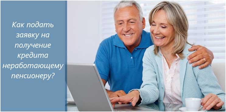Можно ли оформить кредит неработающему пенсионеру
