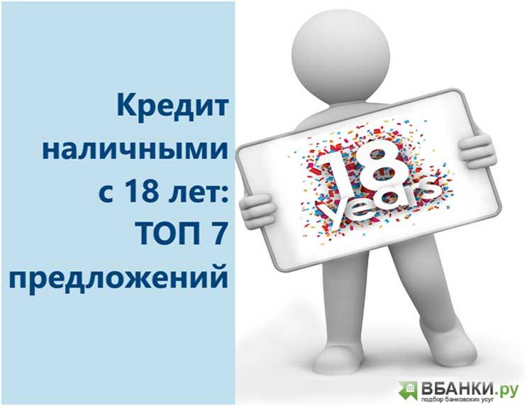 Все предложения банков в Воронежа по кредитам наличными деньгами, ставка от 7.5%.