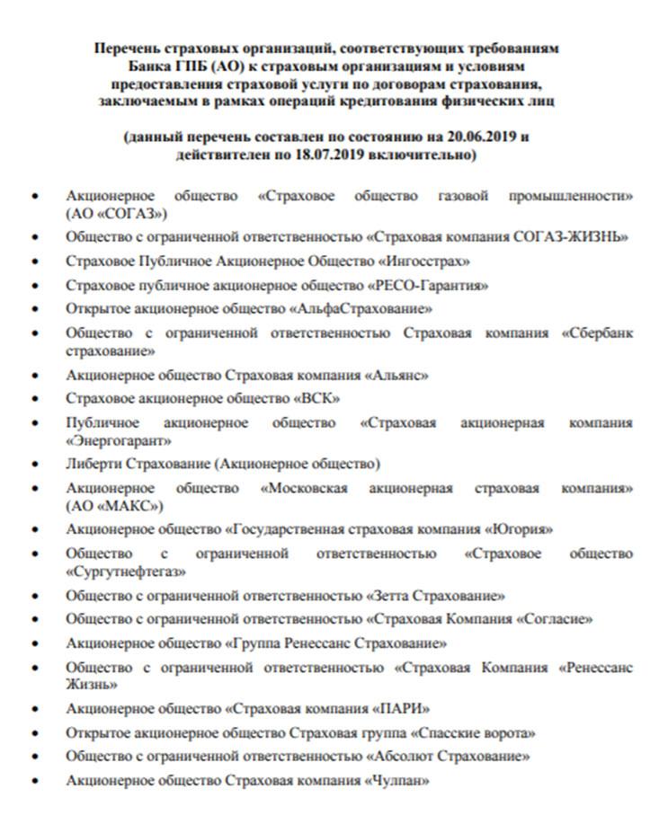 Запрещен ли носвай в россии 2020