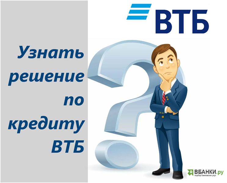 Как узнать статус заявки на кредит в ВТБ 24