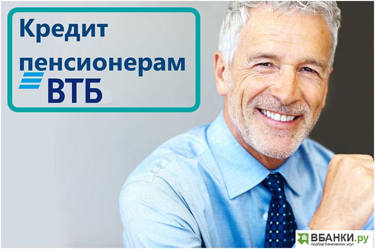 Где выгодно взять кредит пенсионеру