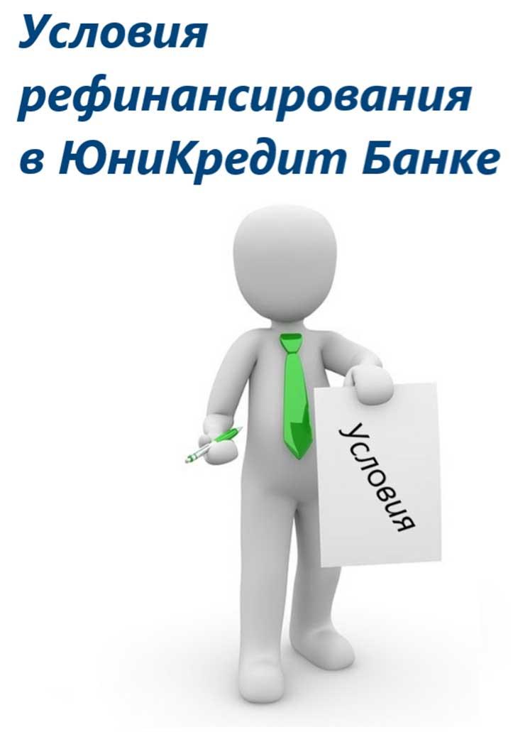 Юнит кредит финанс