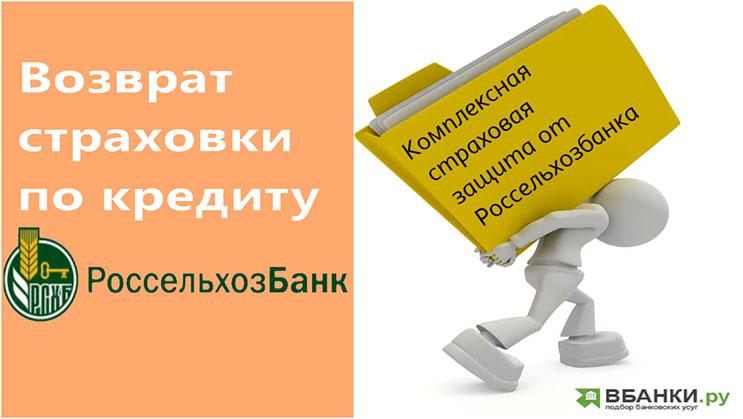 Россельхоз Банк: страхование жизни и здоровья заемщика, отзывы