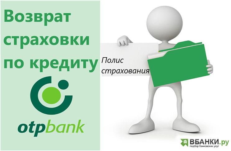 как отказаться от кредитной карты отп банка